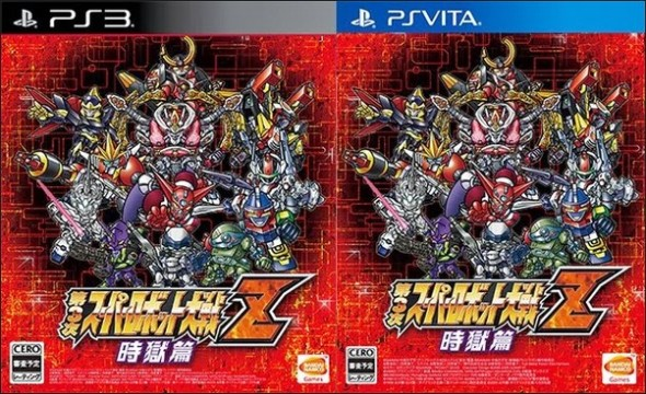 super robot taisen z3 cover